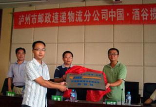 服务园区企业 邮政EMS正式入驻泸州酒业发展区