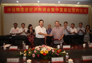 中国远洋物流入驻泸州酒业发展区